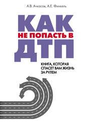 Как не попасть в ДТП. Книга, кот… - Андрей Финкель и др.