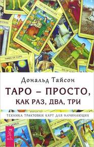 Таро – просто, как раз, два, три… - Дональд Тайсон