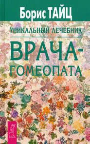 Уникальный лечебник врача-гомеоп… - Борис Тайц