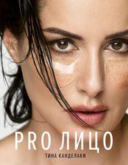 PRO лицо - Тина Канделаки