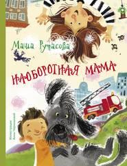 Наоборотная мама - Маша Рупасова