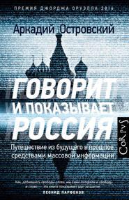 Говорит и показывает Россия - Аркадий Островский