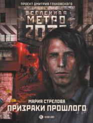 Метро 2033: Призраки прошлог… - Мария Стрелова