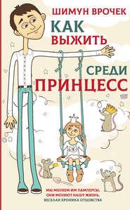 Как выжить среди принцесс - Шимун Врочек