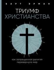 Триумф христианства. Как запреще… - Барт Д. Эрман
