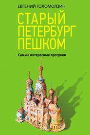 Старый Петербург пешком. Самые и… - Евгений Голомолзин