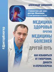 Медицина здоровья против медицин… - Александр Шишонин