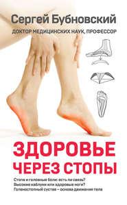 Здоровье через стопы - Сергей Бубновский