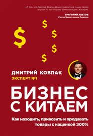 Бизнес с Китаем - Дмитрий Ковпак