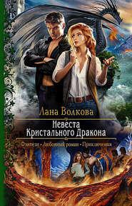 Невеста Кристального Дракона - Лана Волкова