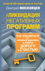 Ликвидация негативных програм… - Дмитрий Московцев