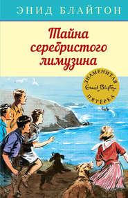 Тайна серебристого лимузина - Энид Блайтон
