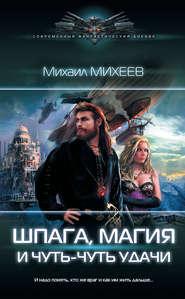 Шпага, магия и чуть-чуть удач… - Михаил Михеев