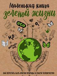 Маленькая книга зеленой жизн… - Мария Ершова
