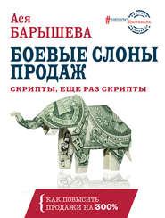 Боевые слоны продаж - Ася Барышева