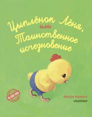 Цыплёнок Лёня, или Таинственное … - Антун Крингс