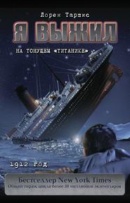 Я выжил на тонущем «Титанике… - Лорен Таршис