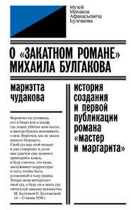 О «закатном романе» Михаила Булг… - Мариэтта Чудакова