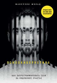 Психокибернетика - Максуэлл Мольц