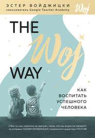 The Woj Way. Как воспитать успеш… - Эстер Войджицки
