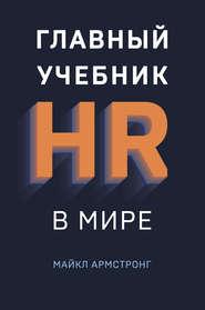 Главный учебник HR в мире - Майкл Армстронг