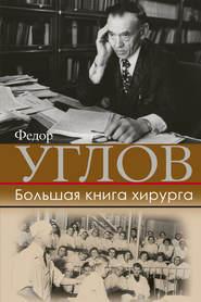 Большая книга хирурга - Федор Углов