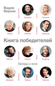 Книга победителей - Вадим Верник