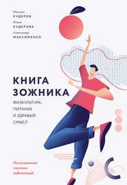 Книга ЗОЖника - Максим Кудеров и др.