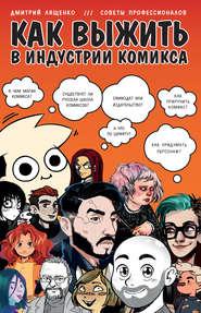 Как выжить в индустрии комикс… - Дмитрий Лященко