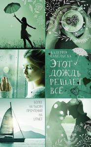 Этот дождь решает всё - Валерия Савельева