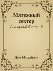 Мятежный сектор - Дем Михайлов