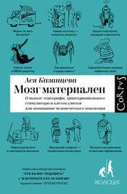 Мозг материален - Ася Казанцева