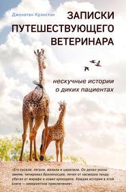 Записки путешествующего ветерина… - Джонатан Крэнстон