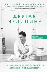 Другая медицина. История врача, … - Евгений Косовских