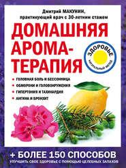 Домашняя ароматерапия - Дмитрий Макунин
