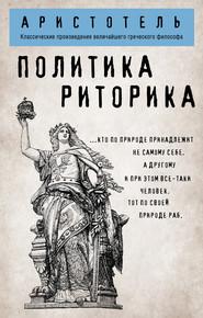 Политика. Риторика - Аристотель