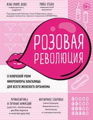 Розовая революция. О ключевой ро… - Жан-Марк Бобо и др.