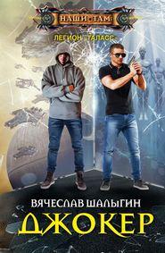 Джокер - Вячеслав Шалыгин