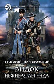Видок. Неживая легенда - Григорий Шаргородский
