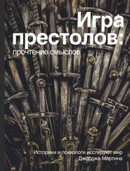 Игра престолов: прочтение смысло… - Коллектив авторов
