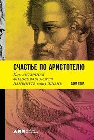 Счастье по Аристотелю - Эдит Холл