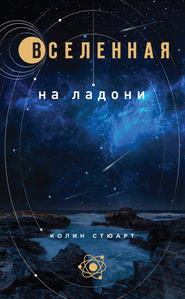 Вселенная на ладони - Колин Стюарт