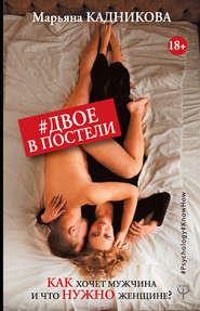 #Двое в постели. Как хочет мужчи… - Марьяна Кадникова