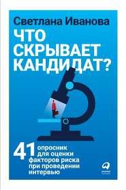 Что скрывает кандидат? - Светлана Иванова