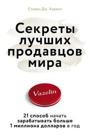 Секреты лучших продавцов мира… - Стивен Дж. Харвил