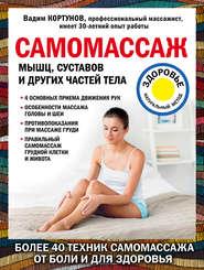 Самомассаж мышц, суставов и друг… - Вадим Кортунов