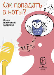 Как попадать в ноты? - Екатерина Карпенко