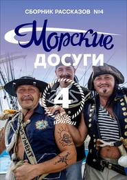 Морские досуги №4 - Коллектив авторов