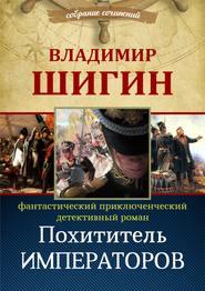 Похититель императоров - Владимир Шигин