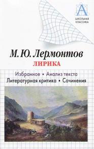 М. Ю. Лермонтов Лирика. Избранное. Анализ текста. Литературная критика. Сочинения